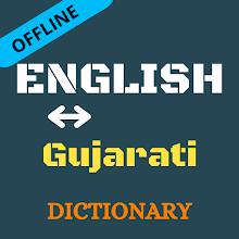 English To Gujarati Dictionary Offline Download on Windows