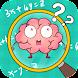 脳トレパズルゲーム - ブレーン Go - Androidアプリ