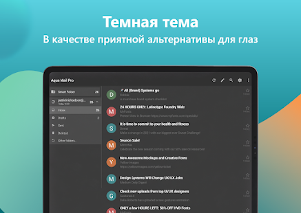 Aqua Mail Pro Ключ Screenshot