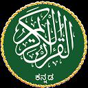ಪವಿತ್ರ ಕುರ್ ಆನ್ Pavitra Qur'an