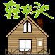 公式 軽井沢ペンションサーチ