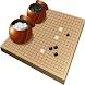 初めての囲碁 - Androidアプリ