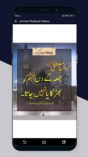 Jumma Mubarak Images Status & Dpz 2021 17.1 Screenshots 6