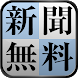 新聞まとめ~朝刊夕刊まとめ読み~ - Androidアプリ