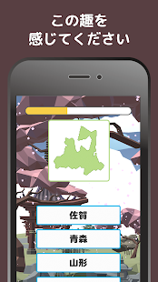 日本の地形クイズ -都道府県の趣-