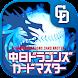 中日ドラゴンズカードマスター - Androidアプリ