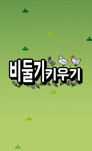 ube44ub458uae30ud0a4uc6b0uae30 3.0.28 screenshots 1