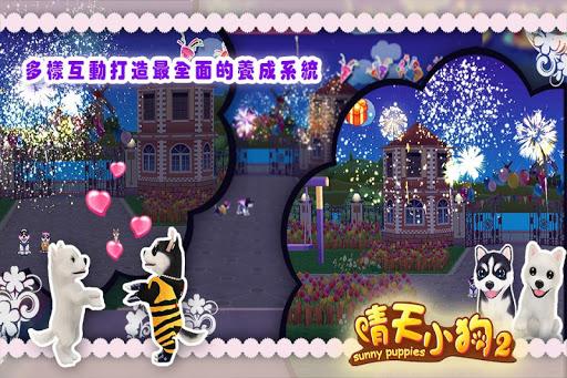 晴天小狗2 1.0.86 screenshots 4