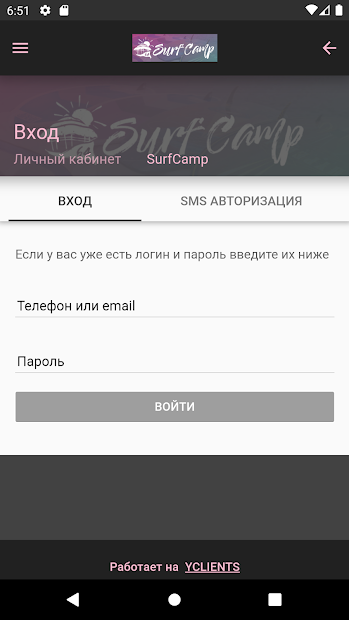 Saratov Surf Camp screenshot 5