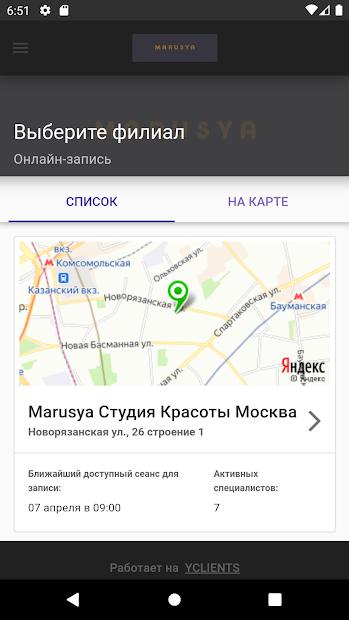 Marusya студия красоты screenshot 1