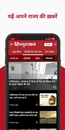 Hindi News, Latest News, Epaper App - Hindustan apktram screenshots 3
