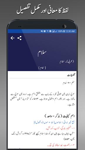 Offline Urdu Lughat u2013 Urdu to Urdu Dictionary apktram screenshots 3