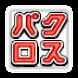 懸賞パズルパクロス - Androidアプリ