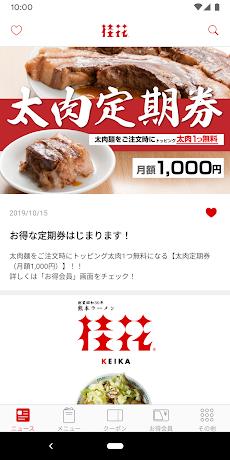 桂花拉麺 公式アプリのおすすめ画像2
