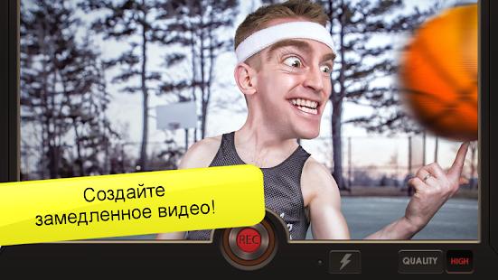 Эффект замедленной съмки Screenshot