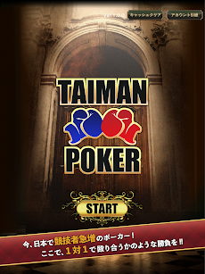 TAIMAN POKER(タイマン ポーカー)のおすすめ画像5