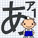 なぞり書きひらがな・カタカナ・数字練習 - Androidアプリ
