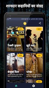 Barfi – Hindi Kahaniya | Top Hindi Stories 1.2.2 Mod + Data Download 1