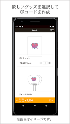 LOVE,HARAJUKU Goods Appのおすすめ画像2