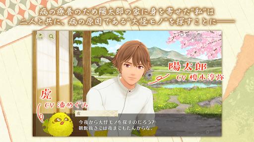 ENGAWADANSHI TO KEMONOTAN 1.0.2 screenshots 2
