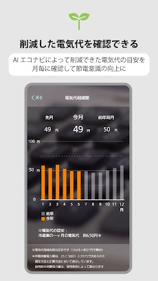 Cool Pantryアプリ:スマートフォンで急速冷凍を自由に操作。急速冷凍レシピも手元で見れる!のおすすめ画像4