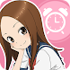 からかい上手の高木さんアラーム - Androidアプリ