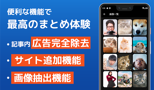 u307eu3068u3081DX - 2chu307eu3068u3081u306au3089u30b3u30ecuff01u5e83u544au9664u53bbu6a5fu80fdu642du8f09uff01u81eau7531u306bu30b5u30a4u30c8u3092u8ffdu52a0u3067u304du308b2u3061u3083u3093u306du308bu307eu3068u3081uff01 2.0.1 screenshots 2