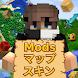Modsマップスキン にとって Minecraft - カスタマイズアプリ