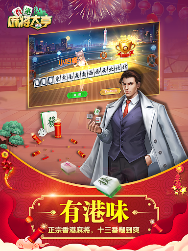 Hong Kong Mahjong Tycoon  screenshots 12