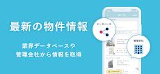 カナリー 賃貸物件検索アプリのおすすめ画像2
