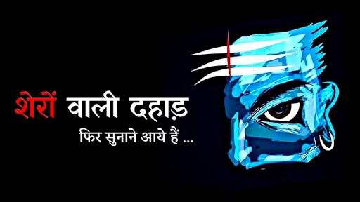 Mahakal Video Status - Shiva Video Status screenshots 3