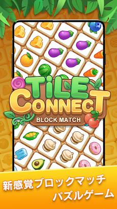 Tile Connect タイルコネクト-無料ブロックマッチパズルゲームのおすすめ画像1
