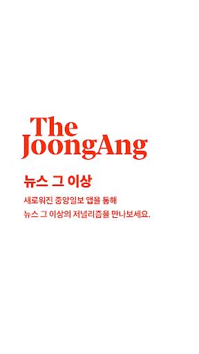 Joongang ilbo apktram screenshots 1