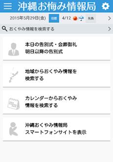 新聞 沖縄お悔やみ情報局