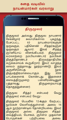 Tamilnadu Hindu Siva Temples For PC Windows (7, 8, 10, 10X) & Mac Computer Image Number- 12
