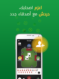 Hand, Hand Partner & Hand Saudi 20.1.1 Screenshots 9