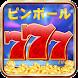 777パチンコ·パチスロ&スロットカジノゲーム