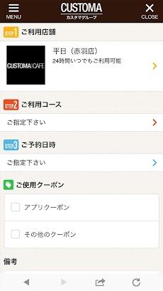CUSTOMA 公式アプリのおすすめ画像3
