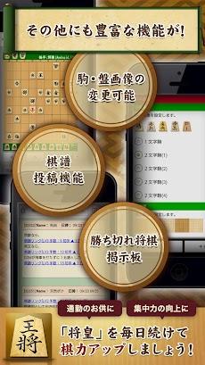 将棋アプリ 将皇のおすすめ画像4