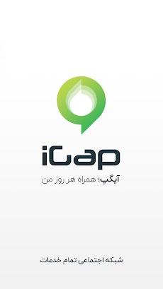 iGapのおすすめ画像1
