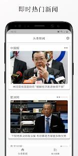 u5927u9a6cu62a5u7eb8 | u9a6cu6765u897fu4e9au65b0u95fb Malaysia Chinese News & Newspaper 8.40.0 Screenshots 2