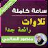 منصور السالمي بدون انترنت ساعة من تلاوات رائعة