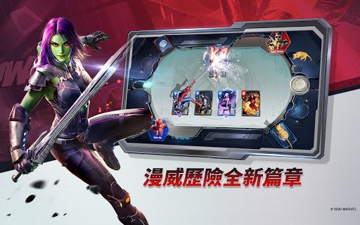 漫威對決 screenshot 19