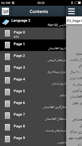 u062f u0627u0641u063au0627u0646u0633u062au0627u0646 u067eu06d0u069au0644u064au06a9 - History of Afghanistan apktram screenshots 10