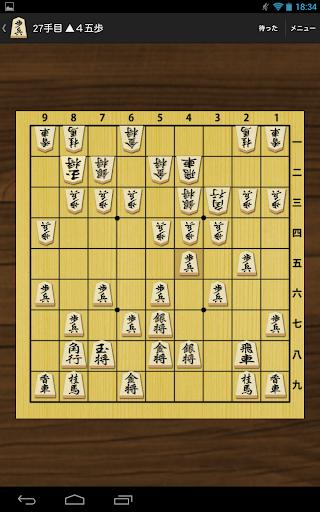 Japanese Chess (Shogi) Board  screenshots 6