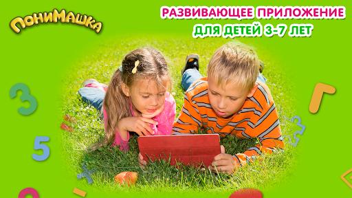 PonyMashka - preparation for school. Games for kid apkpoly screenshots 8