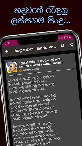 Sindu Potha - Sinhala Sri Lankan Songs Lyrics book 61.0 Screenshots 14