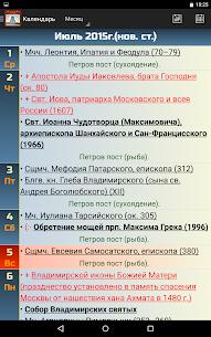 Православный календарь 8