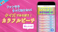 クイズforカラフルピーチ 人気ゲーム実況者Youtuberグループのファン検定 楽しい無料アプリのおすすめ画像1