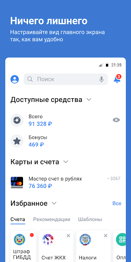 VTB-Online  Screenshots 1